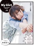 """別冊CD&DLでーた My Girl vol.23 """"VOICE ACTRESS EDITION"""" カドカワエンタメムック"""