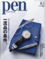 Pen (ペン)2018年 8月 1日号