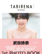 武田玲奈1stフォトブック 「タビレナ」 B.l.t.mook