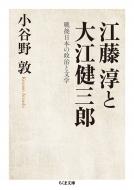 江藤淳と大江健三郎 戦後日本の政治と文学 ちくま文庫
