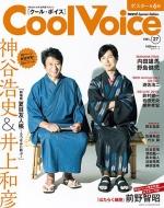 Cool Voice Vol.27 生活シリーズ