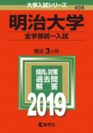 明治大学(全学部統一入試)2019 大学入試シリーズ