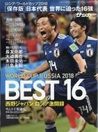サッカーワールドカップロシア2018日本代表決算速報号 サッカーマガジン 2018年 8月号増刊