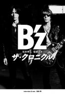 B'z ザ・クロニクル 【特別限定版】(ポストカード付)