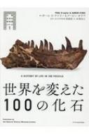 世界を変えた100の化石 大英自然史博物館シリーズ