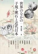 世界のなかの子規・漱石と近代日本 アジア遊学