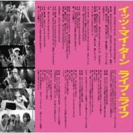 「イッツ・マイ・ターン」&「ライブ・ライフ」 【初回限定盤B】(+DVD)