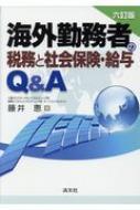 海外勤務者と社会保険・給与Q&A 6訂版