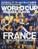 2018ロシアワールドカップ決算号 サッカーマガジン 2018年 9月号増刊