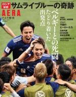 ロシアW杯 サムライブルーの奇跡 AERA (アエラ)2018年 7月 15日号増刊