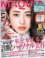 MAQUIA (マキア)2018年 9月号 表紙:石原さとみ