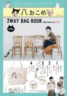 八おこめ 2WAY BAG BOOK Illustration by D di: