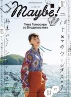 Maybe! Vol.5 SHOGAKUKAN SELECT MOOK