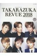 TAKARAZUKA REVUE 2018 宝塚ムック