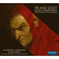 ファウスト交響曲(オルガン版) ハンスイェルク・アルブレヒト