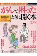 がんで困ったときに開く本2019 週刊朝日ムック