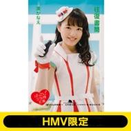 《ばってん少女隊文庫 希山愛》 往復書簡 【HMV限定】
