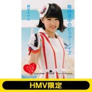 《ばってん少女隊文庫 星野蒼良》 階段途中のビッグ・ノイズ 【HMV限定】