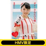 《ばってん少女隊文庫 上田理子》 オトーさんという男 【HMV限定】