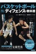 バスケットボール ディフェンス大全 洋泉社ムック
