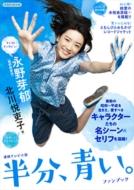 連続テレビ小説 半分、青い。 ファンブック 洋泉社ムック