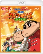 映画 クレヨンしんちゃん 爆盛!カンフーボーイズ〜拉麺大乱〜