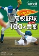 心が熱くなる!高校野球100の言葉 知的生きかた文庫