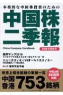 中国株二季報 2018年夏秋号