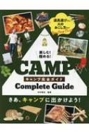 楽しむ!極める!キャンプ完全ガイド
