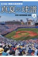 K100神奈川高校野球 真夏の球譜 上 かもめ文庫