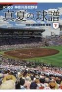 K100 神奈川高校野球 真夏の球譜 下 かもめ文庫