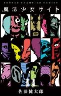 魔法少女サイト 11 少年チャンピオン・コミックス