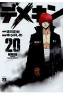 デメキン 20 ヤングチャンピオン・コミックス