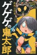 ゲゲゲの鬼太郎 6 週刊少年マガジンKC