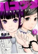 ハコヅメ-交番女子の逆襲-3 モーニングkc