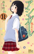 アシガール 11 マーガレットコミックス