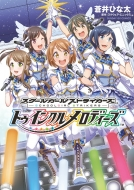 スクールガールストライカーズ 〜トゥインクルメロディーズ〜サンデーGXコミックス