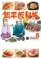 銀平飯科帳 8 ビッグコミックスペリオール