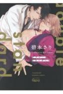 ダブル・スタンダード バンブーコミックス / Qpaコレクション