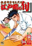 江戸前の旬 94 ニチブン・コミックス