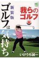 新装版 ゴルフは気持ち 我らのゴルフ編 ニチブン・コミックス
