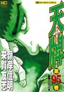 天牌 95 麻雀飛龍伝説 ニチブン・コミックス