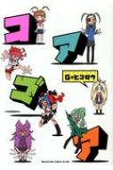 コアゴア メガストアコミックス