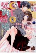 敏腕CEOと契約結婚-期間限定 旦那さま-乙女ドルチェ・コミックス