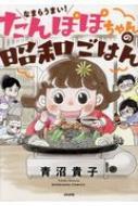 なまらうまい!たんぽぽちゃんの昭和ごはん ぶんか社コミックス