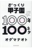 ざっくり甲子園100年100ネタ ニワカもマニアもおさえておきたい