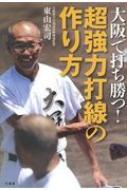 大阪で打ち勝つ!超強力打線の作り方
