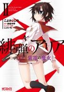 緋弾のアリア 紫電の魔女 2 MFコミックス アライブシリーズ