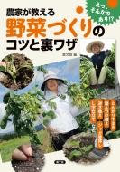 農家が教える野菜づくりのコツと裏ワザ とんがり下まき、踏んづけ植え、逆さ植え、ジャガ芽挿し、L字仕立てなど