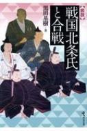 図説 戦国北条氏と合戦